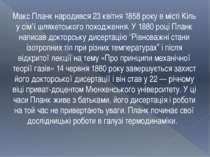 Макс Планкнародився23 квітня1858року в містіКіль у сім'ї шляхетського по...