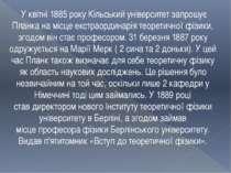 У квітні 1885 рокуКільський університетзапрошує Планка на місце екстраорди...