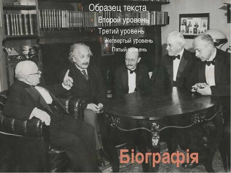 Біографія