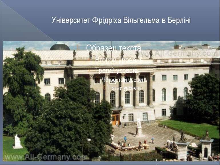 Університет Фрідріха ВільгельмавБерліні