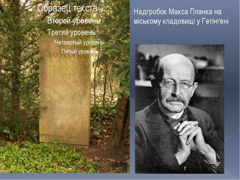 Надгробок Макса Планка на міському кладовищі уҐетінґені