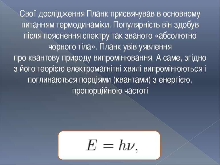 Свої дослідження Планк присвячував в основному питаннямтермодинаміки. Популя...