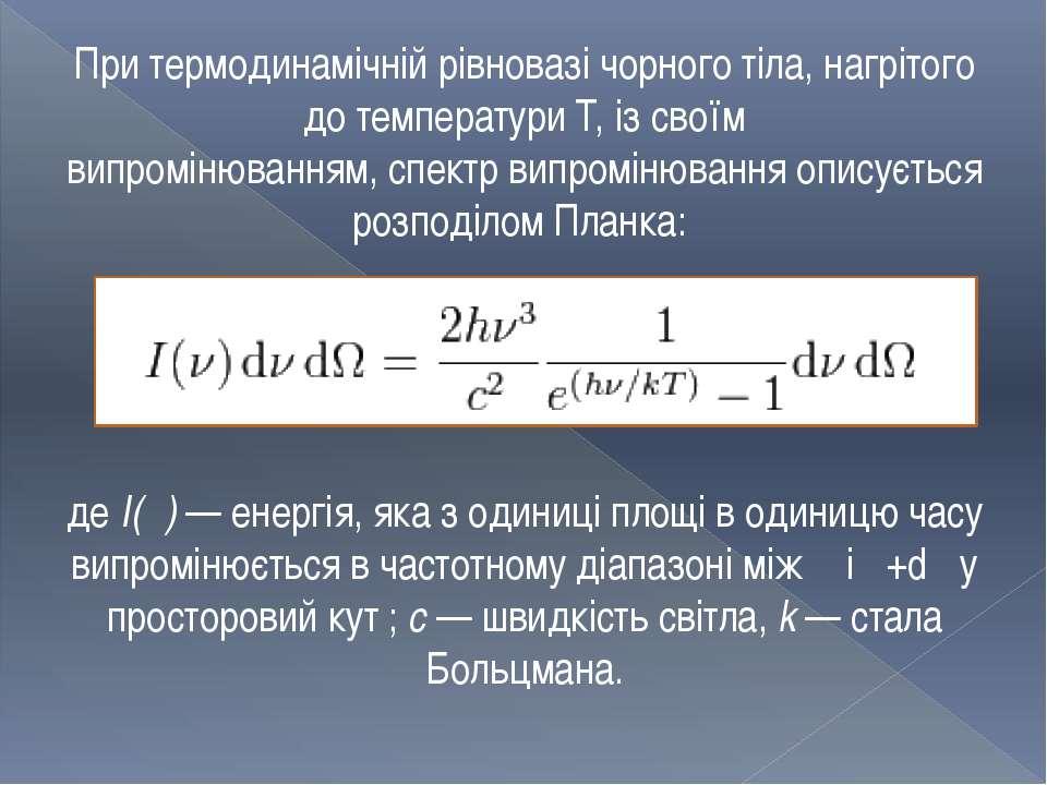 Притермодинамічній рівновазі чорного тіла, нагрітого дотемпературиT, із св...