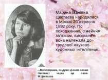 Марина Іванівна Цвєтаєва народилася в Москві 26 вересня 1892 року. По походже...