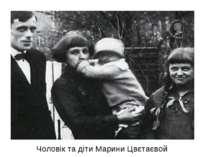 Чоловік та діти Марини Цвєтаєвой