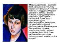 Марина Цвєтаєва - великий поет, і внесок її в культуру російського вірша ХХ с...