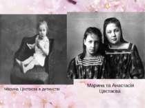 Марина та Анастасія Цвєтаєва Марина Цвєтаєва в дитинстві