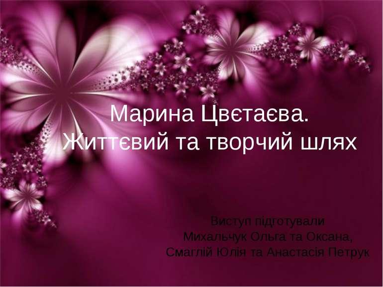 Марина Цвєтаєва. Життєвий та творчий шлях Виступ підготували Михальчук Ольга ...