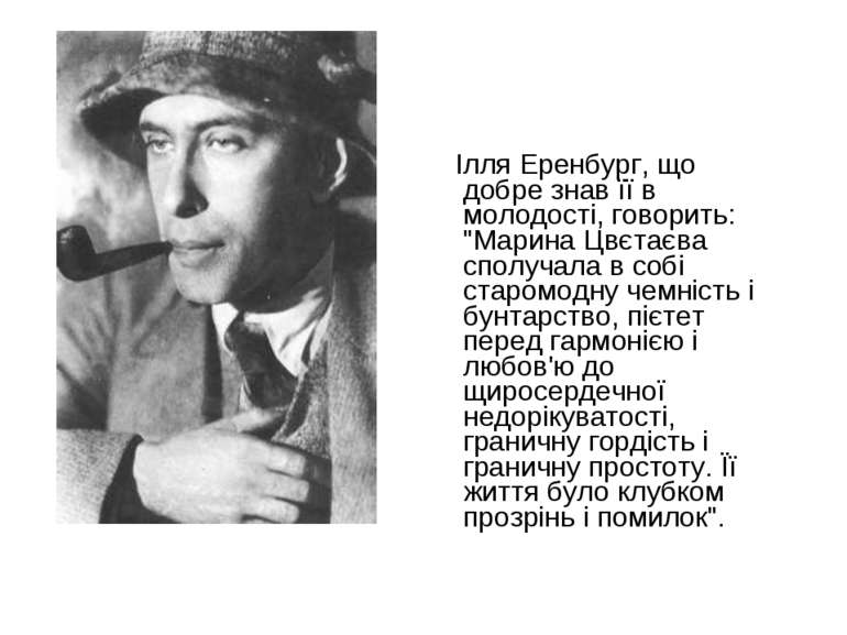 """Ілля Еренбург, що добре знав її в молодості, говорить: """"Марина Цвєтаєва сполу..."""
