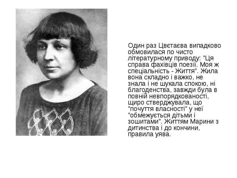 """Один раз Цвєтаєва випадково обмовилася по чисто літературному приводу: """"Ця сп..."""