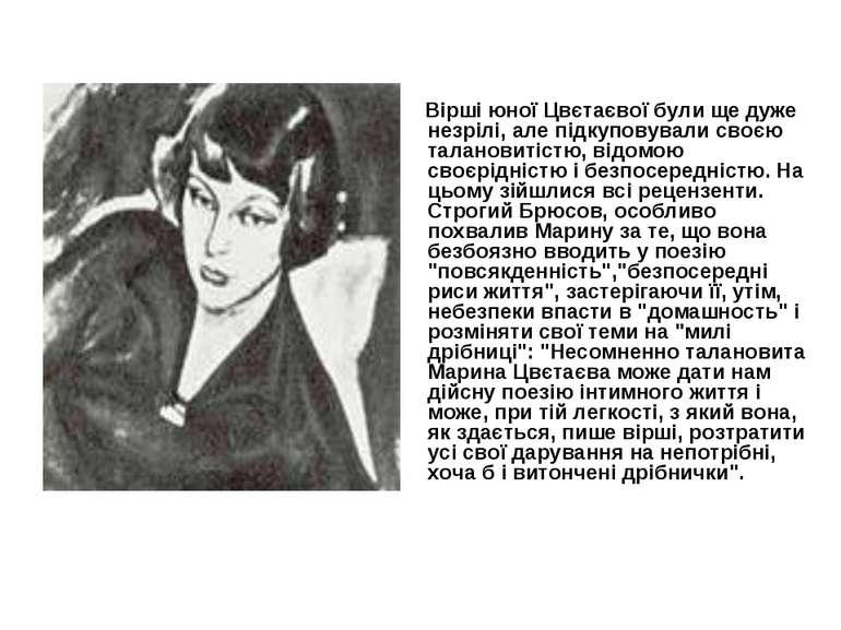 Вірші юної Цвєтаєвої були ще дуже незрілі, але підкуповували своєю талановиті...
