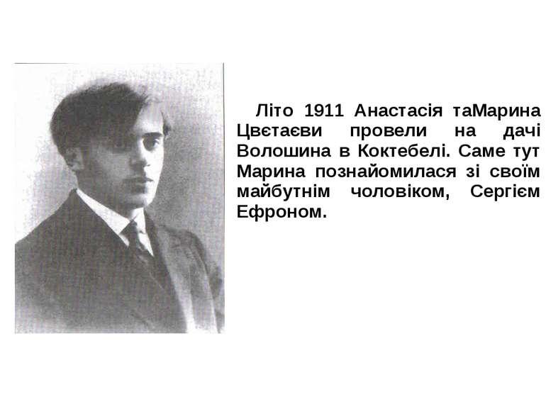 Літо 1911 Анастасія таМарина Цвєтаєви провели на дачі Волошина в Коктебелі. С...