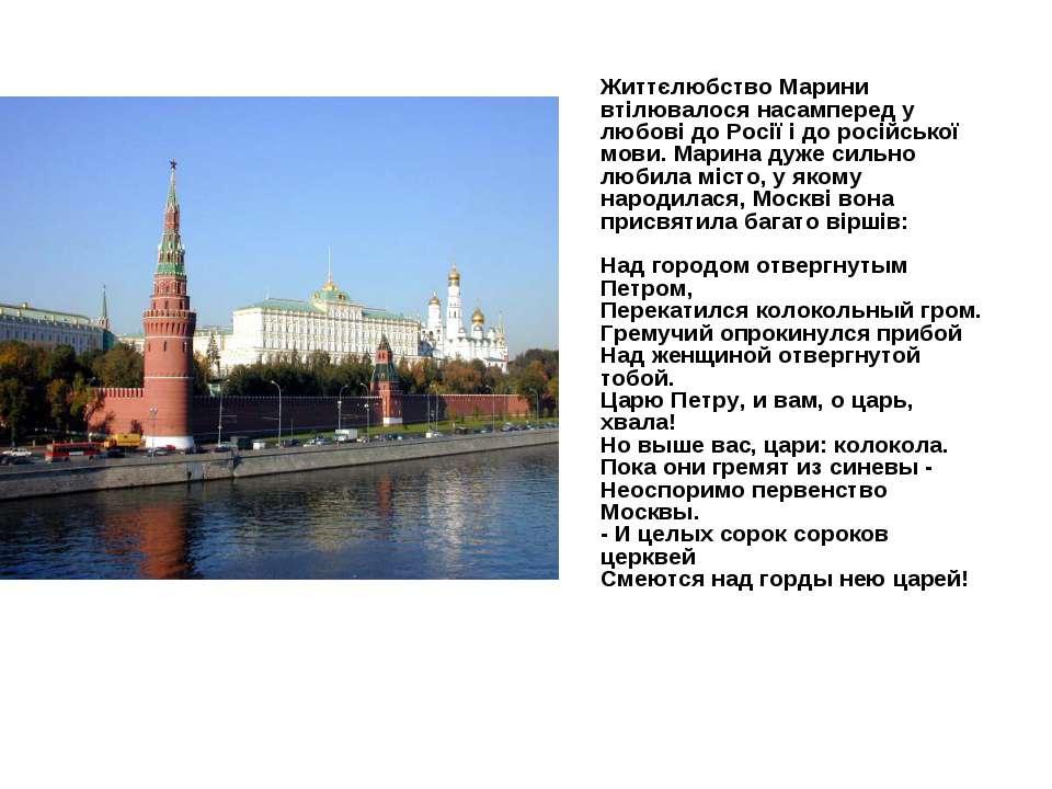 Життєлюбство Марини втілювалося насамперед у любові до Росії і до російської ...