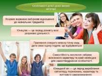 Особливості дітей даної вікової категорії Яскраво виражено вибіркове відношен...
