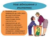 Нові відношення з вчителями. Бажання учня привернути до себе увагу молодої вч...