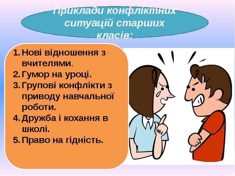 Приклади конфліктних ситуацій старших класів: Нові відношення з вчителями. Гу...