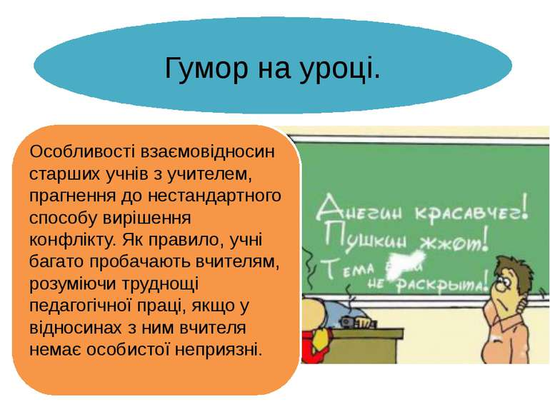 Гумор на уроці. Особливості взаємовідносин старших учнів з учителем, прагненн...