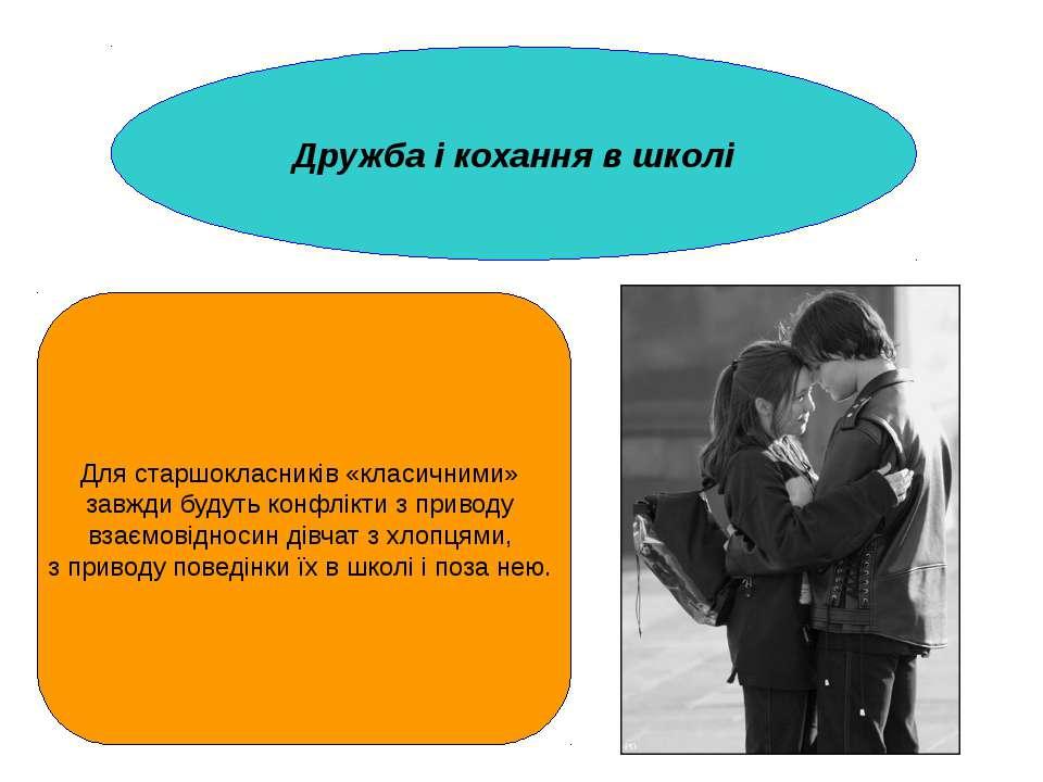 Дружба і кохання в школі Для старшокласників «класичними» завжди будуть конфл...