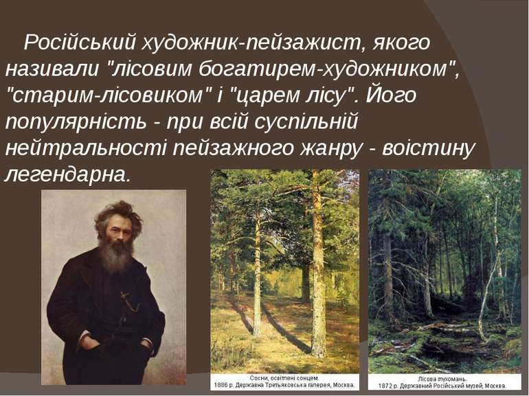 """Російський художник-пейзажист, якого називали """"лісовим богатирем-художником"""",..."""