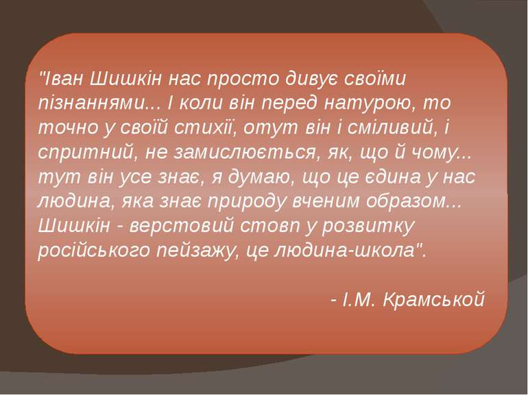 """""""Іван Шишкін нас просто дивує своїми пізнаннями... І коли він перед натурою, ..."""
