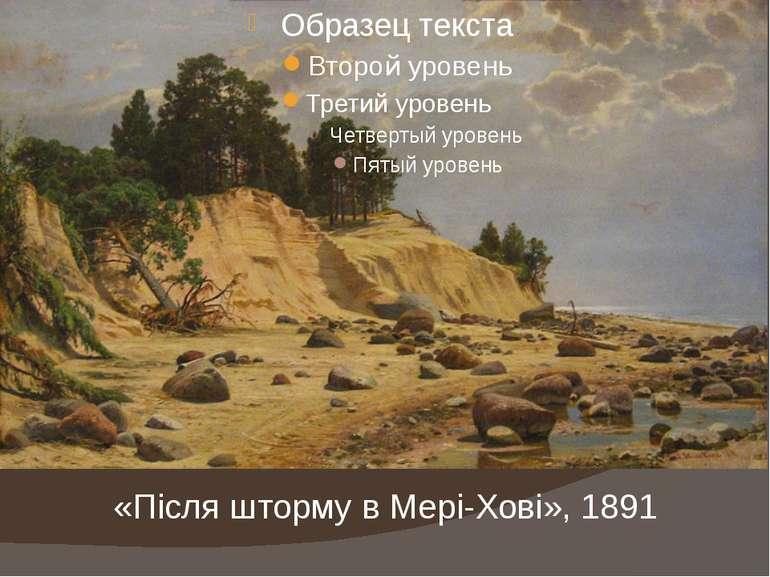 «Після шторму в Мері-Хові», 1891