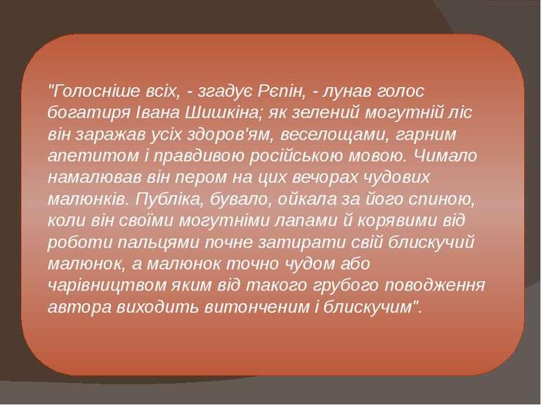 """""""Голосніше всіх, - згадує Рєпін, - лунав голос богатиря Івана Шишкіна; як зел..."""