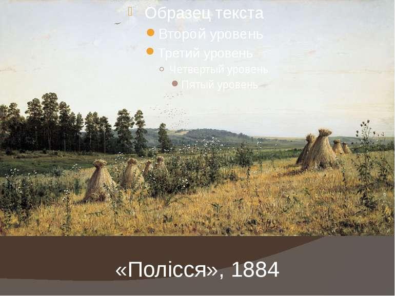 «Полісся», 1884