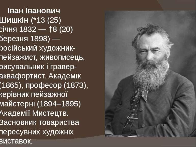 Іван Іванович Шишкін(*13(25) січня1832— †8(20) березня1898)— російськи...
