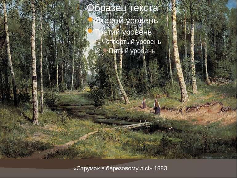 «Струмок в березовому лісі»,1883