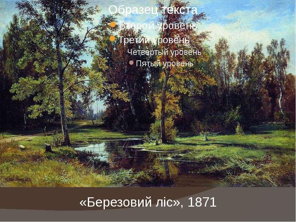 «Березовий ліс», 1871