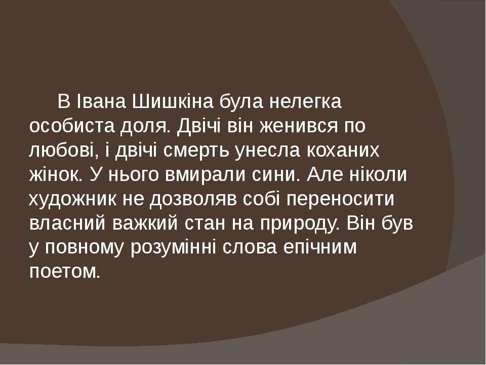 В Івана Шишкіна була нелегка особиста доля. Двічі він женився по любові, і дв...