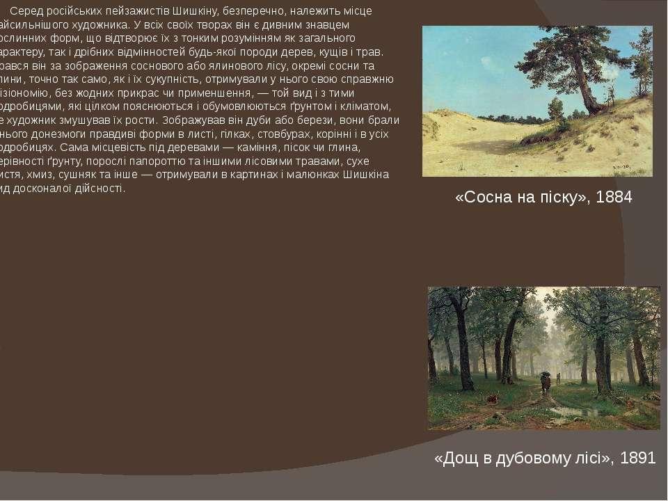 Серед російських пейзажистів Шишкіну, безперечно, належить місце найсильнішог...