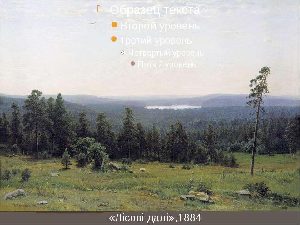 «Лісові далі»,1884