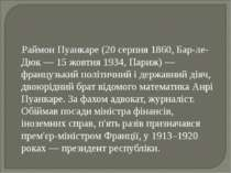 Раймон Пуанкаре (20 серпня 1860, Бар-ле-Дюк — 15 жовтня 1934, Париж) — францу...