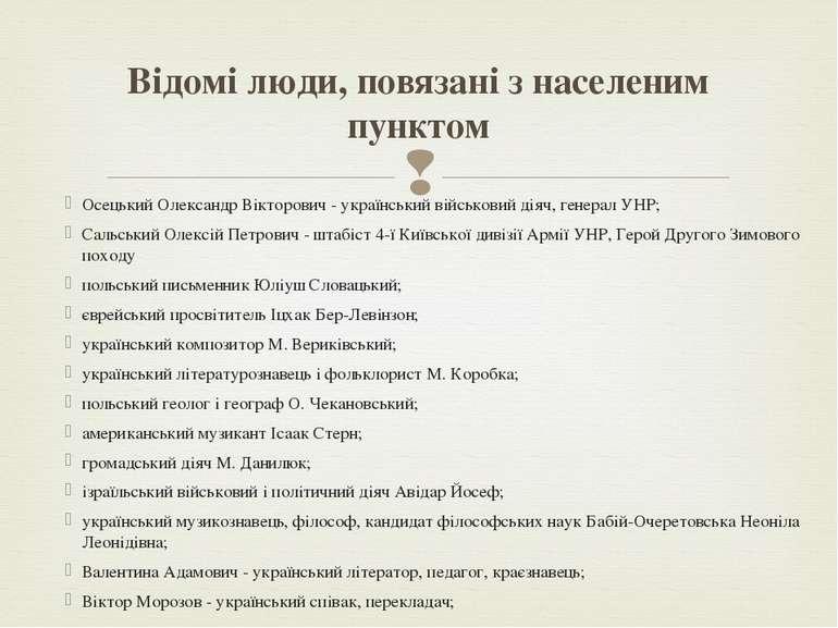Осецький Олександр Вікторович - український військовий діяч, генерал УНР; Сал...