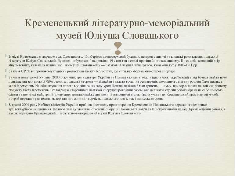 В місті Кременець, за адресою вул. Словацького, 16, зберігся двоповерховий бу...