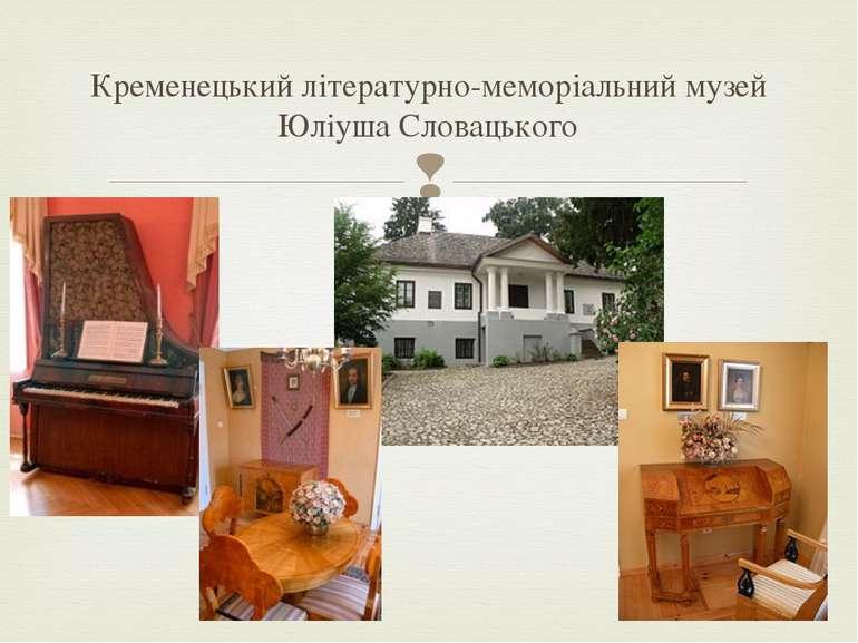 Кременецький літературно-меморіальний музей Юліуша Словацького