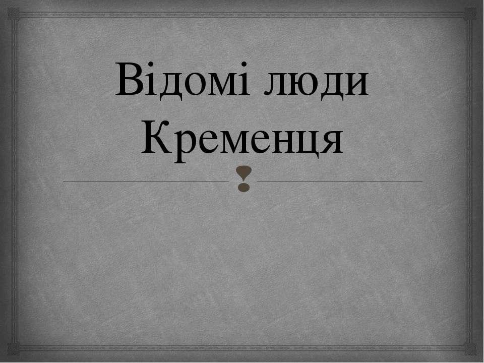 Відомі люди Кременця