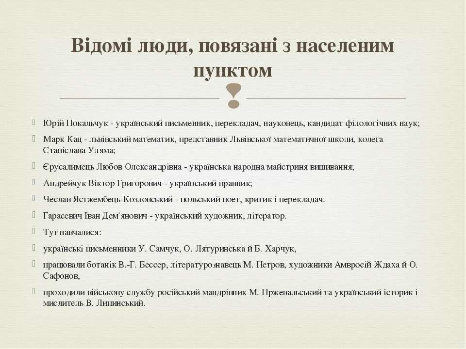 Юрій Покальчук - український письменник, перекладач, науковець, кандидат філо...