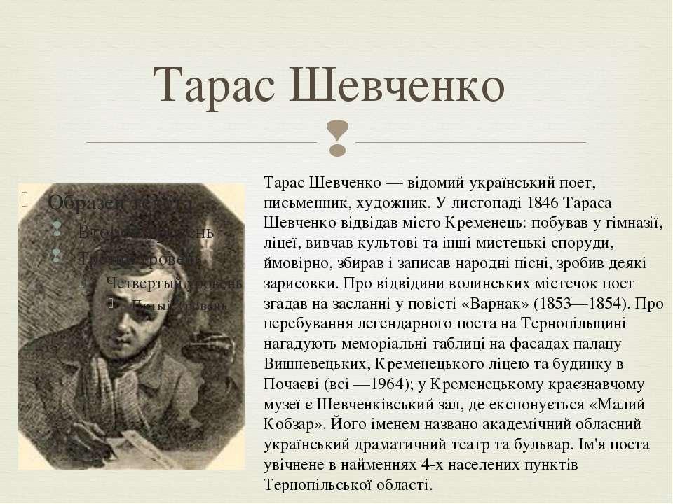 Тарас Шевченко Тарас Шевченко — відомий український поет, письменник, художн...