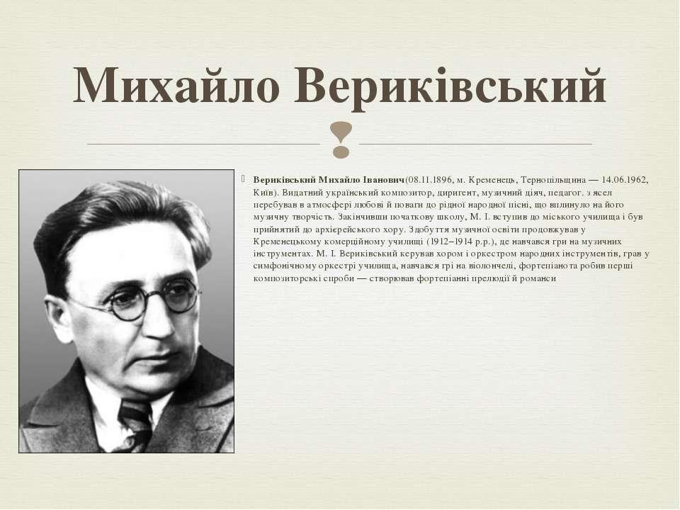Вериківський Михайло Іванович(08.11.1896, м.Кременець, Тернопільщина— 14.06...