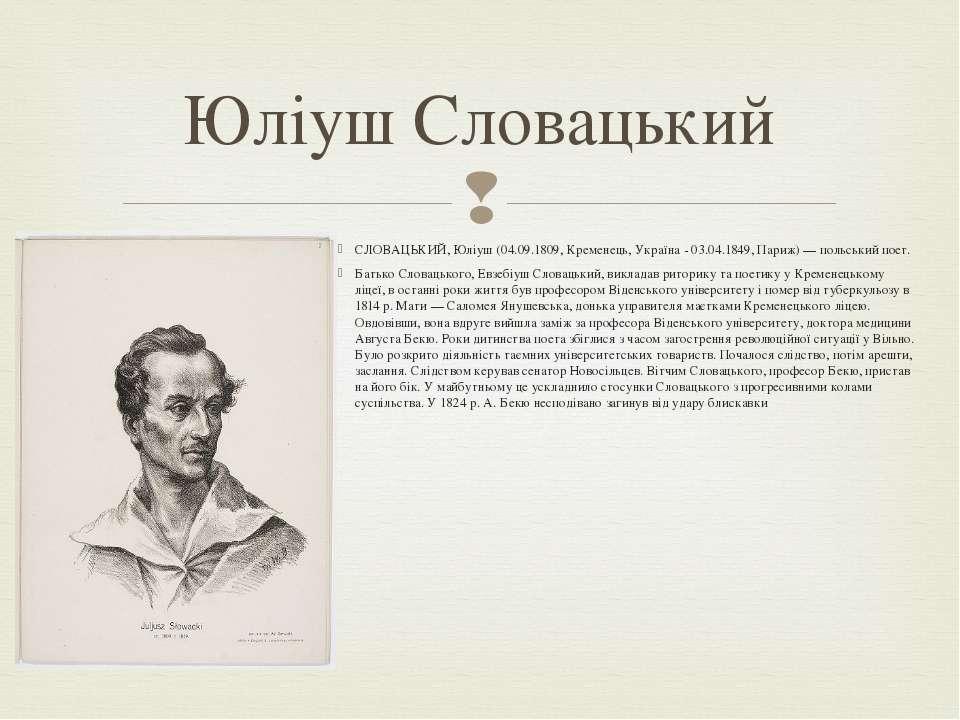 СЛОВАЦЬКИЙ, Юліуш (04.09.1809, Кременець, Україна - 03.04.1849, Париж) — поль...