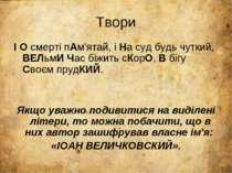 Твори І О смерті пАм'ятай, і На суд будь чуткий, ВЕЛьмИ Час біжить сКорО, В б...