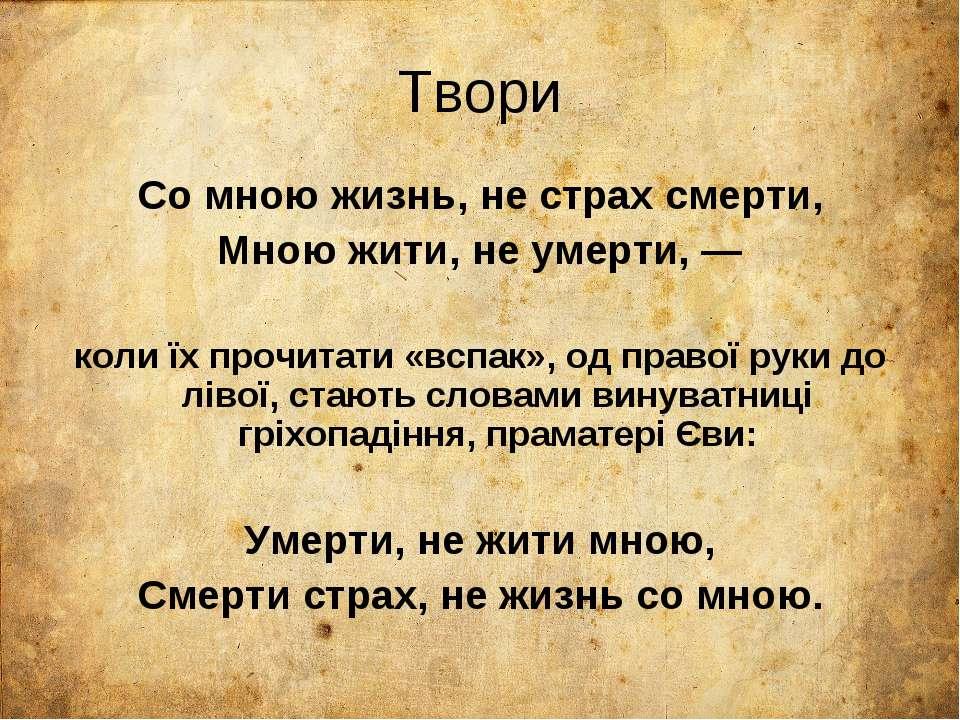 Твори Со мною жизнь, не страх смерти, Мною жити, не умерти, — коли їх прочита...