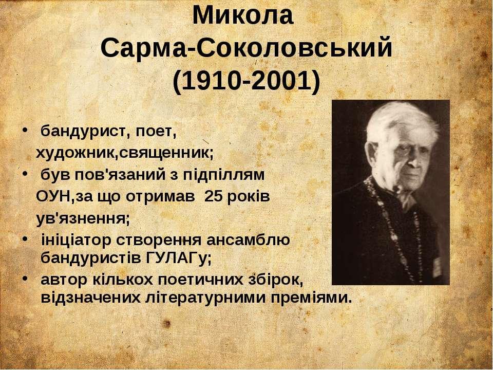 Микола Сарма-Соколовський (1910-2001) бандурист, поет, художник,священник; бу...