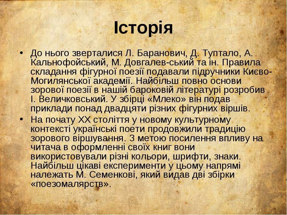 Історія До нього зверталися Л. Баранович, Д. Туптало, А. Кальнофойський, М. Д...