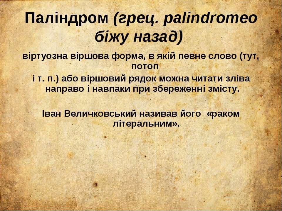 Паліндром (грец. раlіпdrотеo біжу назад) віртуозна віршова форма, в якій певн...