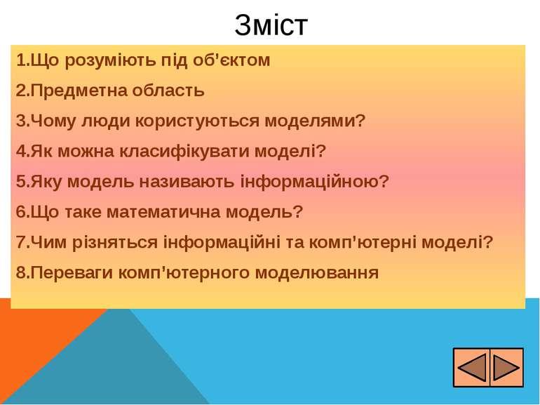 Предметна область Предметна область – множина всіх предметів, властивості яки...