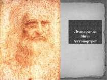 Леонардо да Вінчі Автопортрет