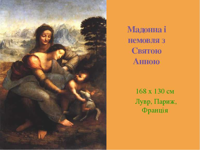 Мадонна і немовля з Святою Анною 168 x 130 см Лувр, Париж, Франція